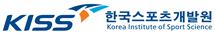 한국스포츠개발원 심벌