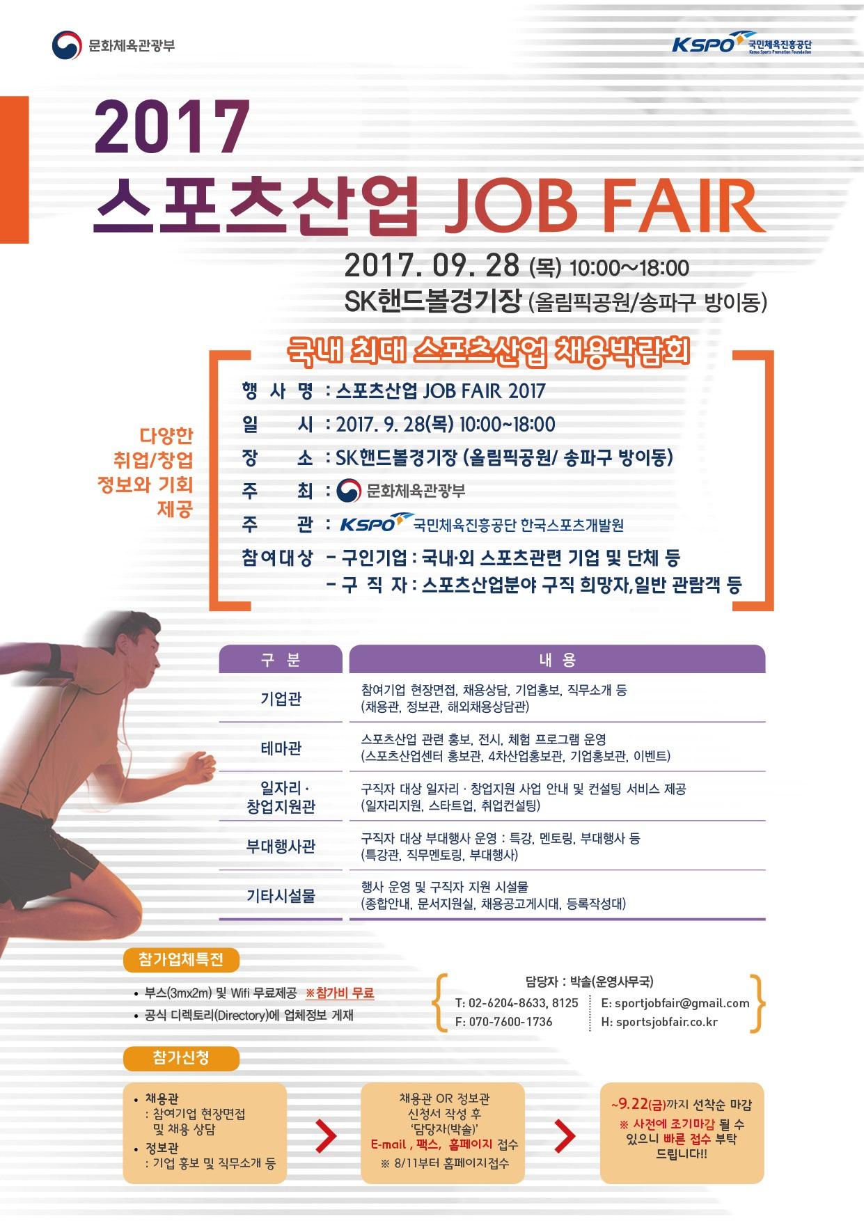 스포츠산업 JOB FAIR 2017