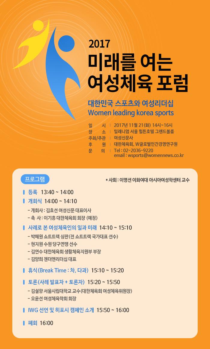 2017 미래를 여는 여성체육 포럼 개최 안내