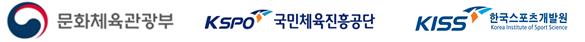 문화체육관광부, 국민체욱진흥공단, 한국스포츠개발원 심벌