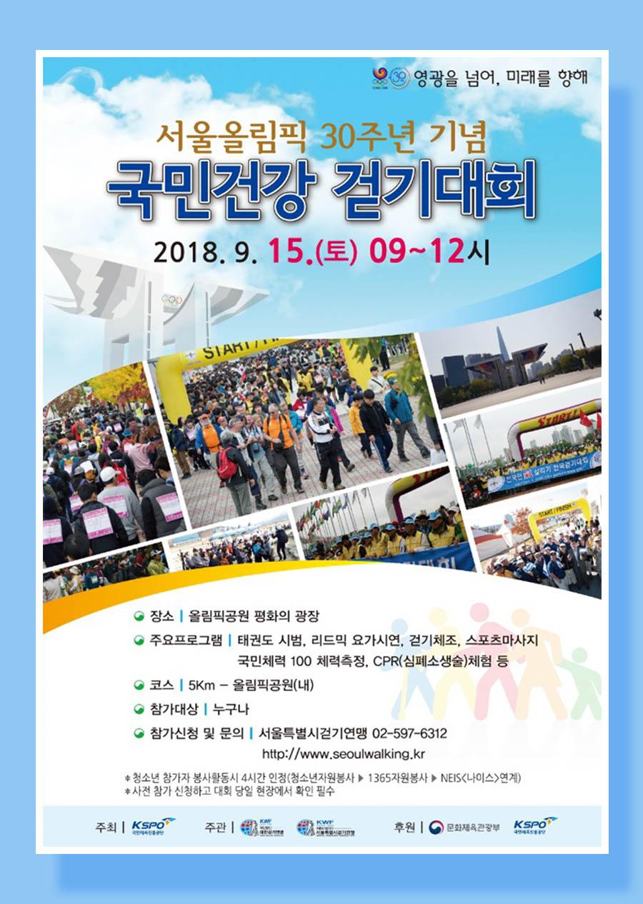 서울올림픽30주년 기념 국민건강 걷기대회 안내