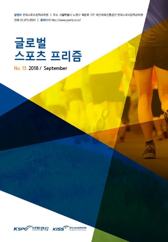 글로벌 스포츠 프리즘 뉴스레터(13호)