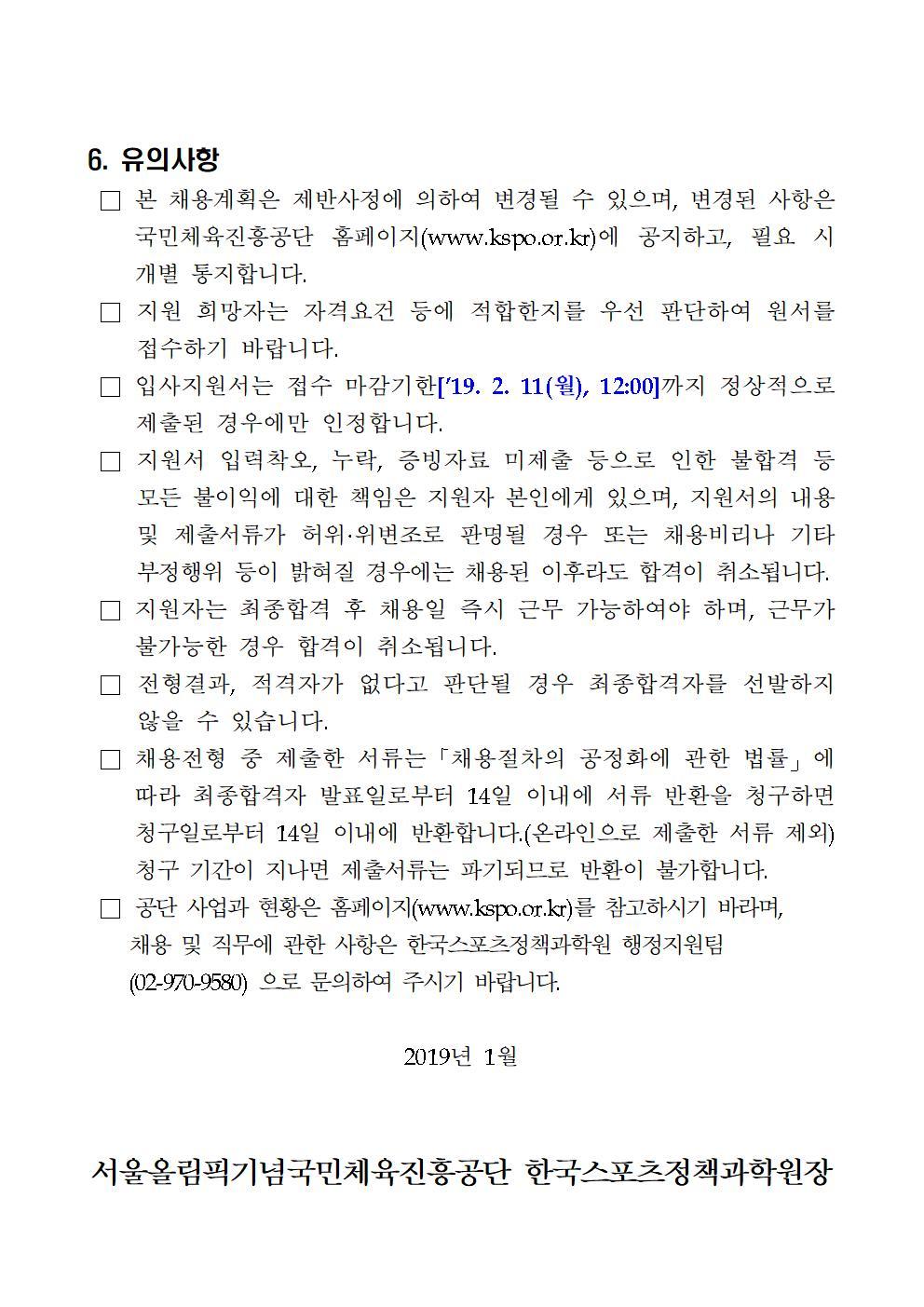 한국스포츠정책과학원 운전원 채용공고문