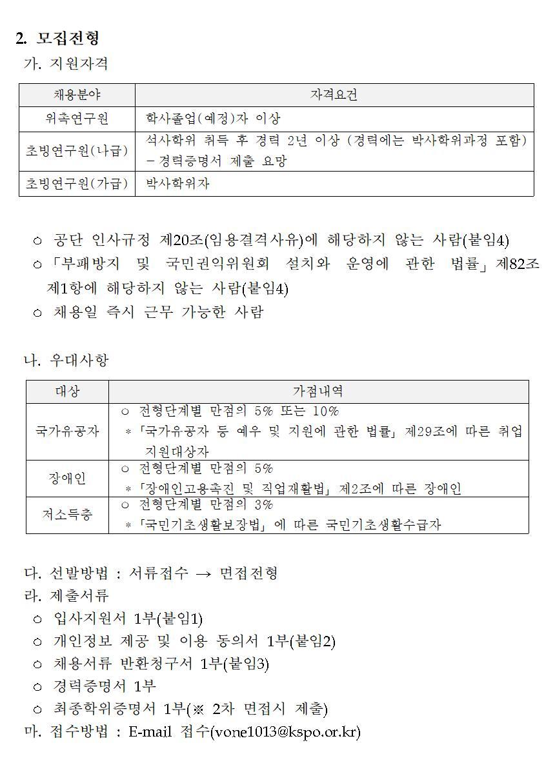 위촉 및 초빙연구원 모집공고(2019년 꿈나무선수선발 및 경기력 향상도 측정 평가) 2.모집전형