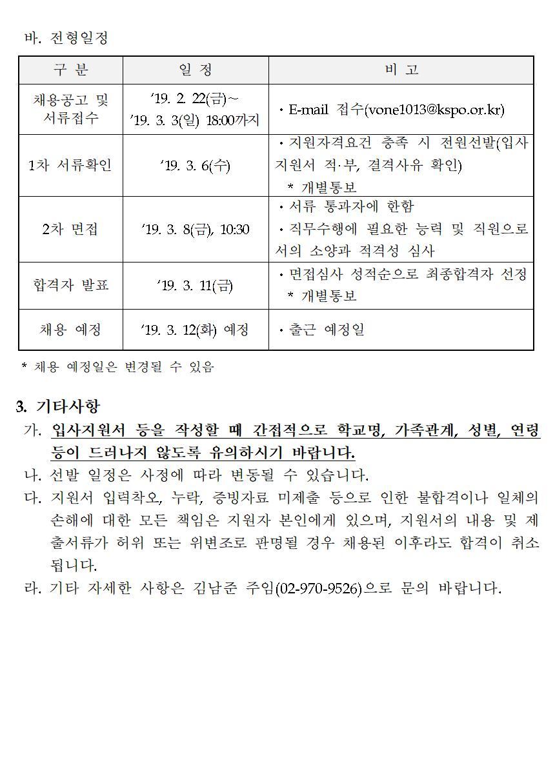 위촉 및 초빙연구원 모집공고(2019년 꿈나무선수선발 및 경기력 향상도 측정 평가) 전형일정 3.기타사항