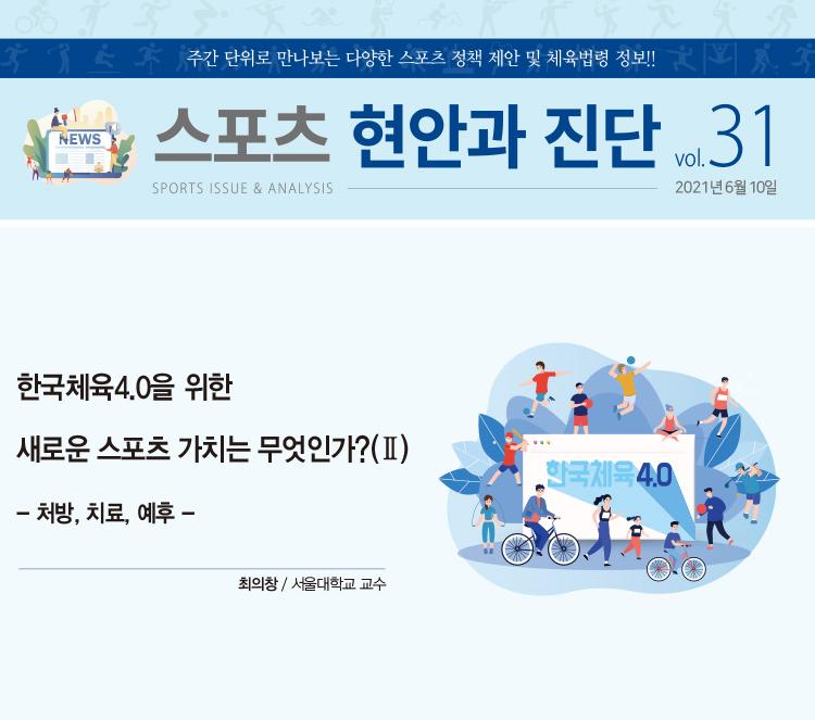 스포츠 현안과 진단 제31호 한국체육4.0을 위한 새로운 스포츠가치는 무엇인가?(2) 처방, 치료, 예후 서울대학교 최의창 교수